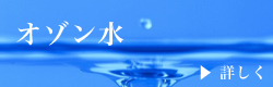 ozone-water-banner